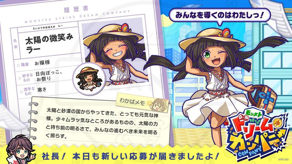モンストドリームカンパニー(モンパニ) キャラクター『ラー』紹介イメージ
