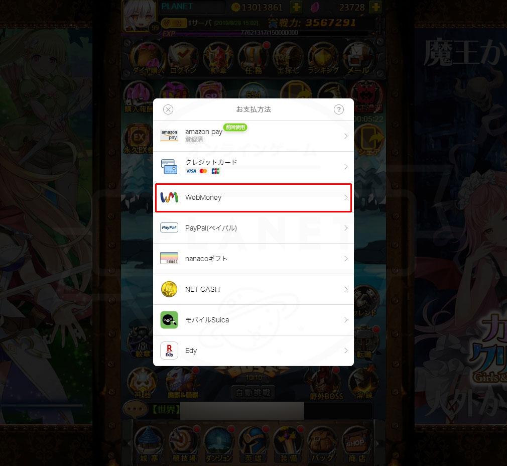 『G123』ゲーム内支払い方法『WebMoney』選択紹介スクリーンショット