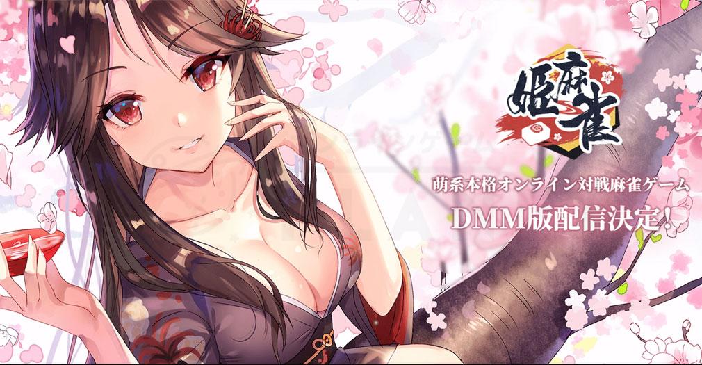 姫麻雀 PCブラウザ版キービジュアル