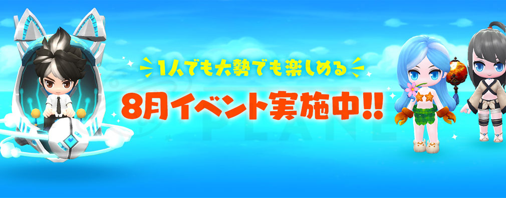 メイプルストーリー2(MAPLE STORY2) 夏イベント紹介バナー