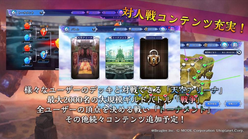 蒼天のスカイガレオン(そてガレ) 対戦コンテンツ紹介イメージ