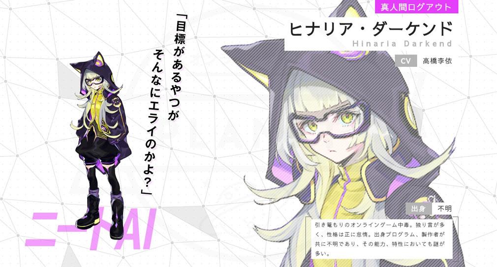 ゼノンザード(ZENONZARD) 超高性能AIコードマンキャラクター『ヒナリア・ダーケンド』紹介イメージ