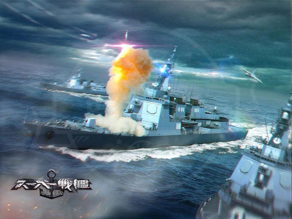 スーパー戦艦 地海伝説 あたご型護衛艦紹介イメージ