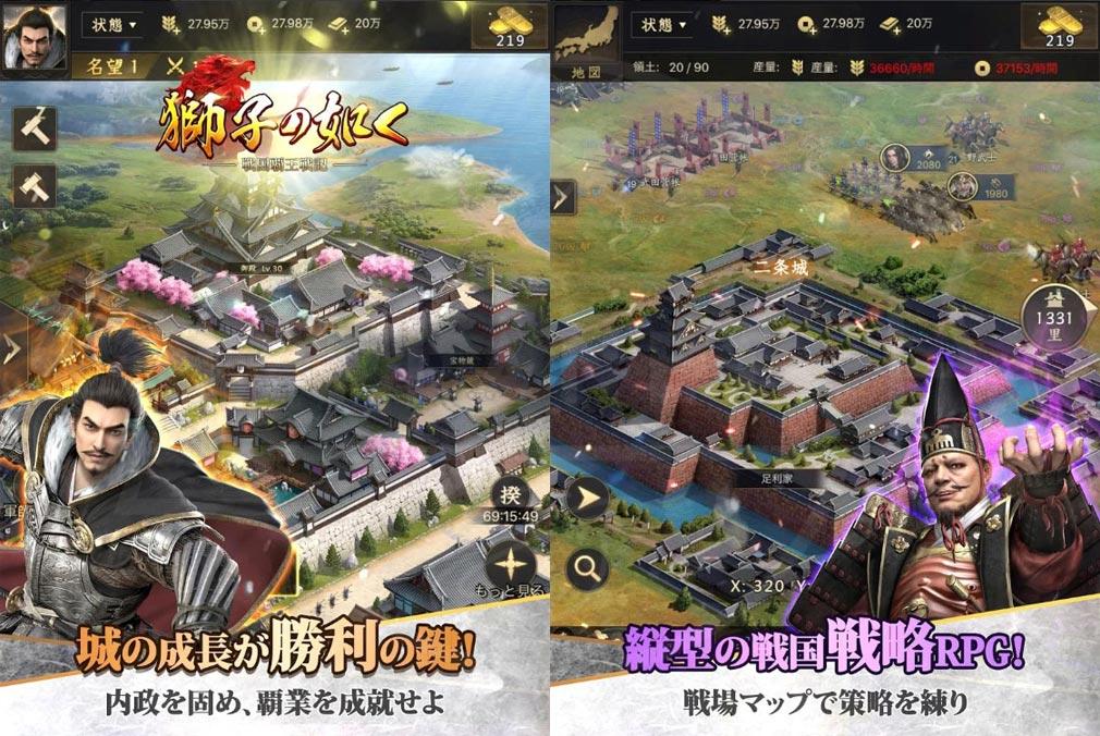 獅子の如く 戦国覇王戦記 城成長、戦場マップ紹介イメージ