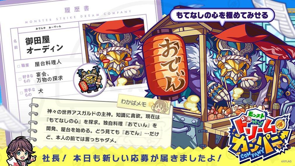 モンストドリームカンパニー(モンパニ) キャラクター『オーディン』紹介イメージ
