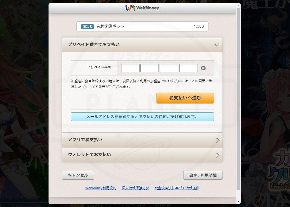 "『WebMoney』16ケタの英数字""プリペイド番号""入力画面スクリーンショット"