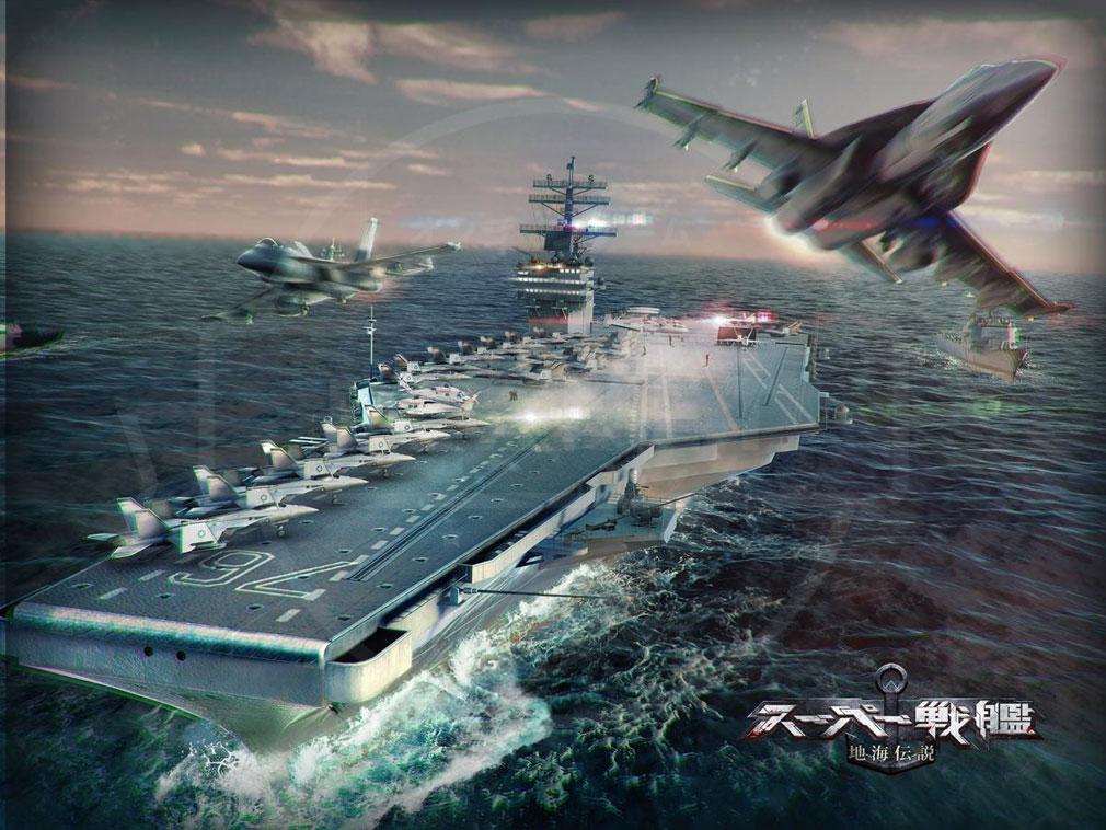 スーパー戦艦 地海伝説 ニミッツ級空母紹介イメージ