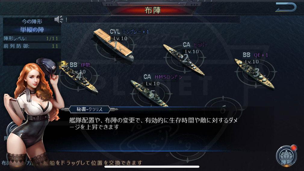 Warship Saga ウォーシップサーガ 『陣形』スクリーンショット