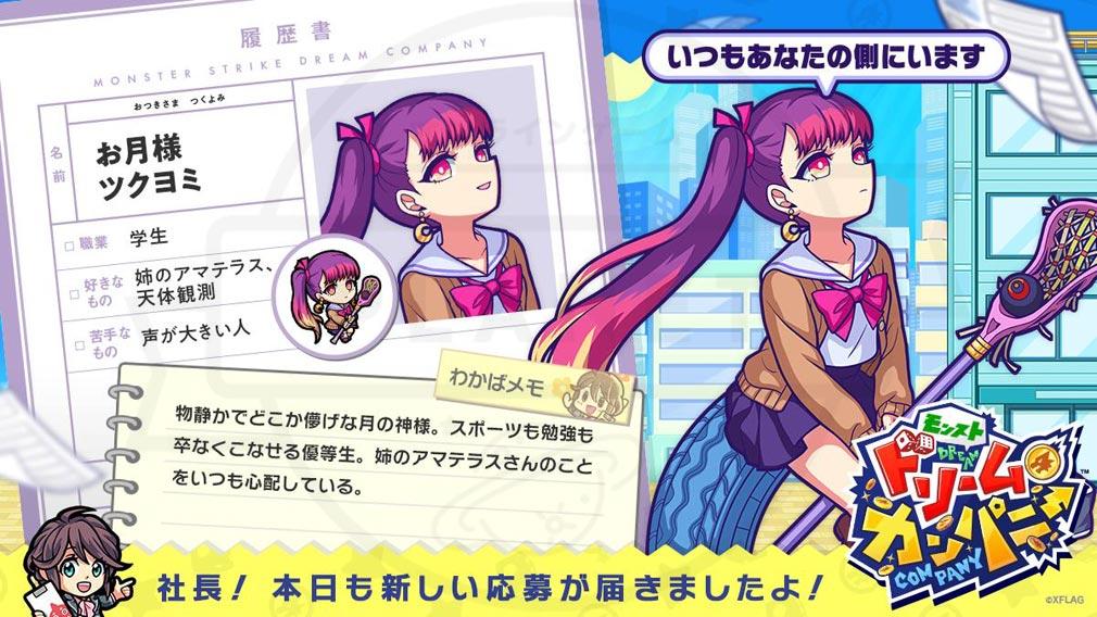 モンストドリームカンパニー(モンパニ) キャラクター『ツクヨミ』紹介イメージ