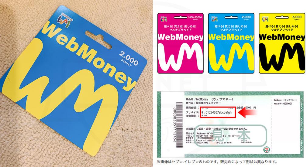 『WebMoney』の購入したカードタイプスクリーンショット、シートタイプ見本紹介イメージ