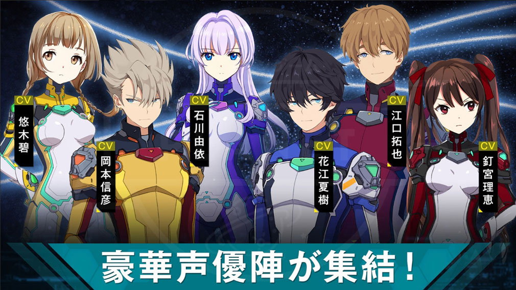 revisions next stage(リヴィジョンズ ネクストステージ)リヴィネク 豪華声優陣紹介イメージ