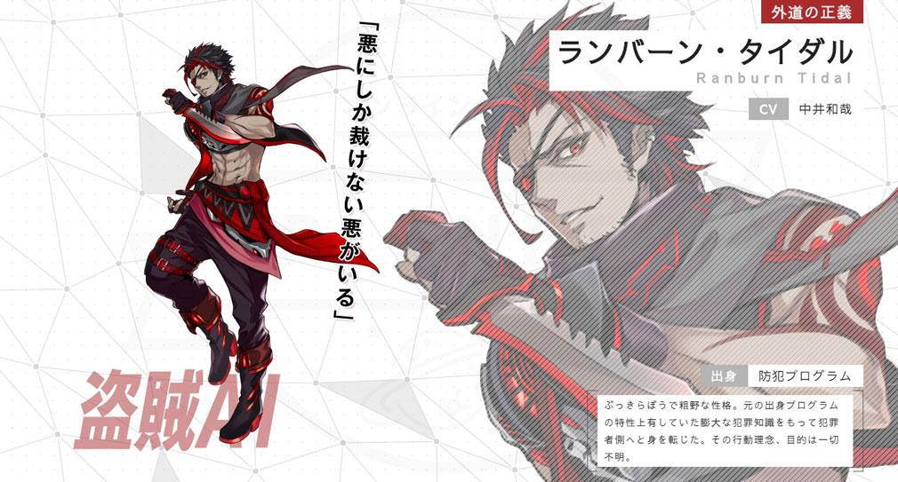 ゼノンザード(ZENONZARD) 超高性能AIコードマンキャラクター『ランバーン・タイダル』紹介イメージ
