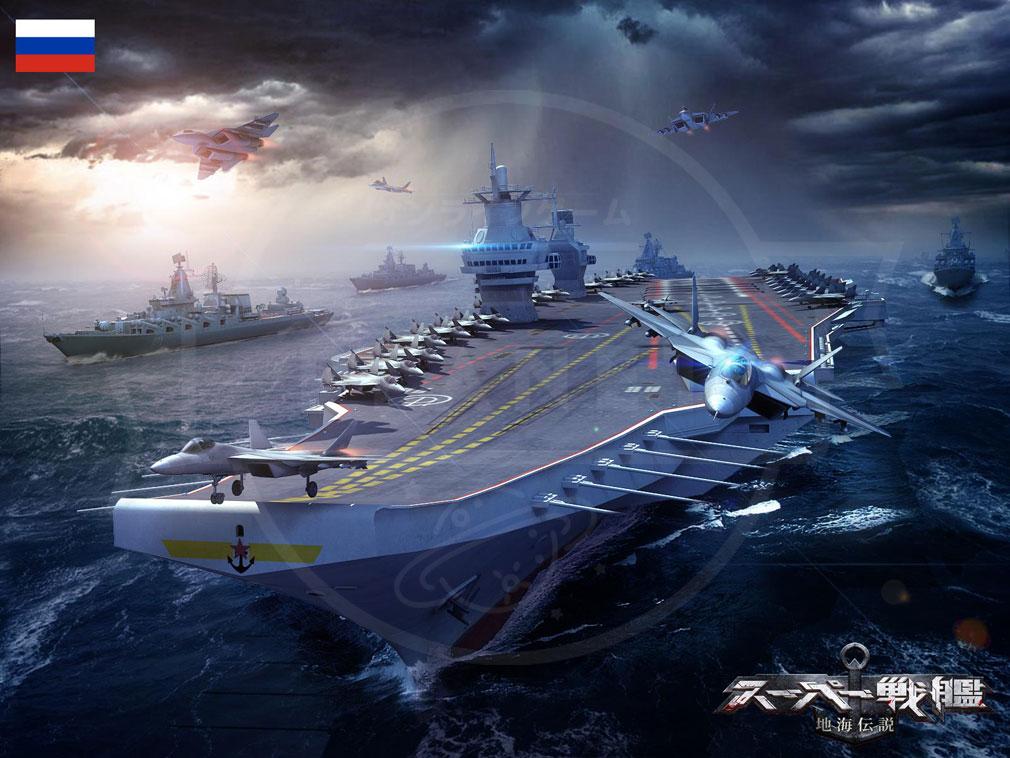 スーパー戦艦 地海伝説 ロシア海軍が企画中の新型航空母艦紹介イメージ