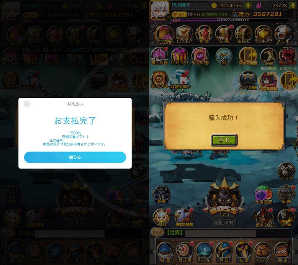 『WebMoney』支払い完了、アイテム購入完了ゲーム内お知らせポップアップスクリーンショット