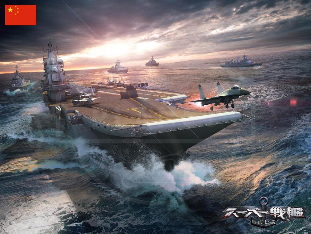 スーパー戦艦 地海伝説 001A型航空母艦紹介イメージ