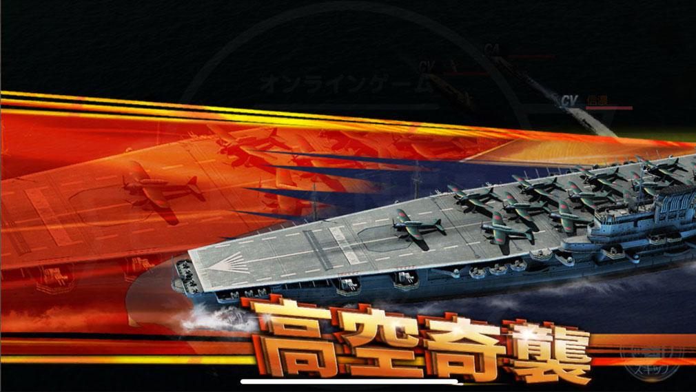 Warship Saga ウォーシップサーガ 『スキル』発動スクリーンショット