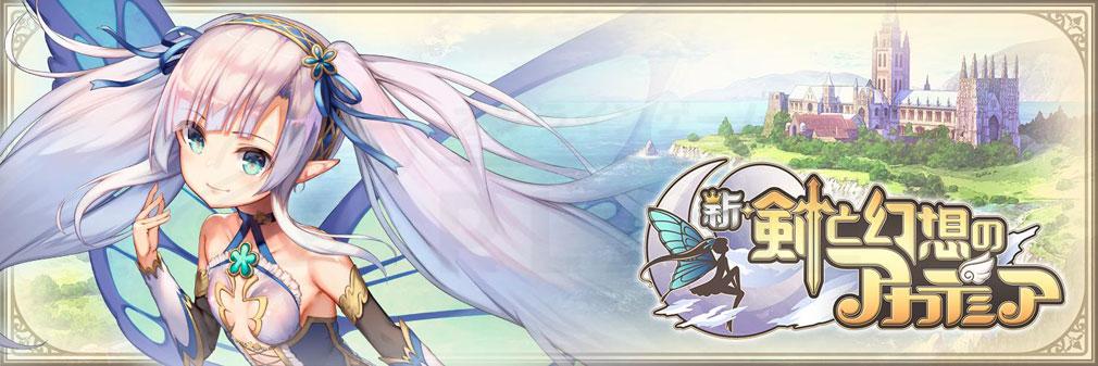 新・剣と幻想のアカデミア(剣アカ) フッターイメージ