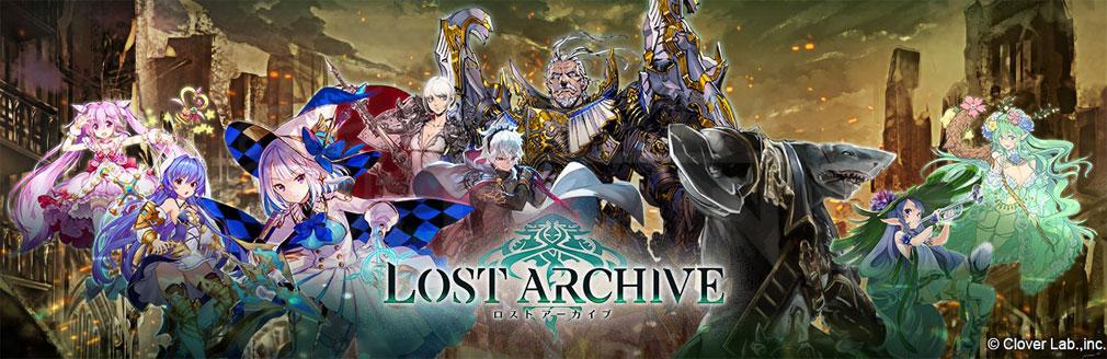 Lost Archive ロストアーカイブ(ロスアカ) フッターイメージ