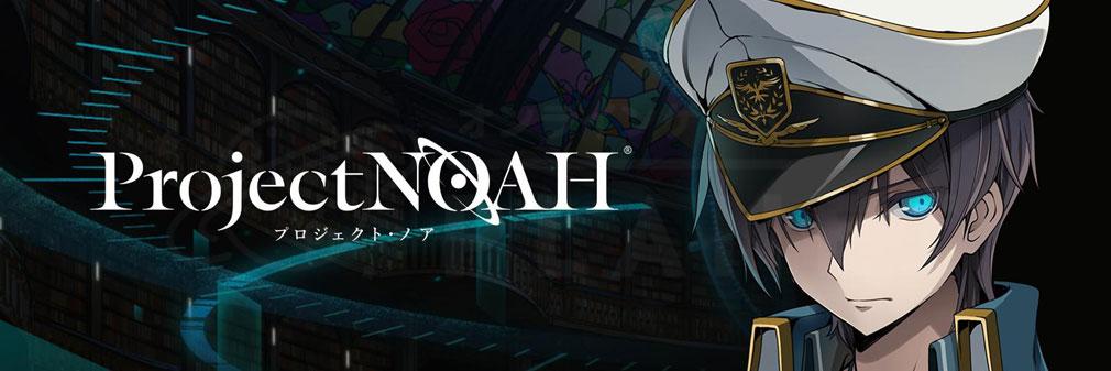 Project NOAH プロジェクト ノア (プロノア) フッターイメージ