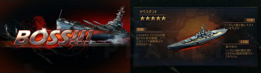 Warship Saga ウォーシップサーガ ボス戦開始、ボス『サウスダコタ』攻略方法スクリーンショット
