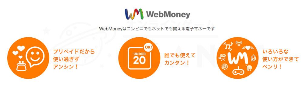 『WebMoney』サービス概要スクリーンショット
