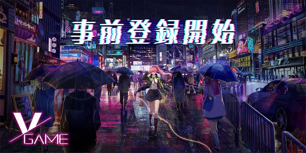 VGAME 事前登録紹介イメージ