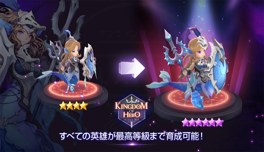 キングダム オブ ヒーロー Kingdom of Hero(キンヒロ) 最高レアリティまで育成可能なスクリーンショット