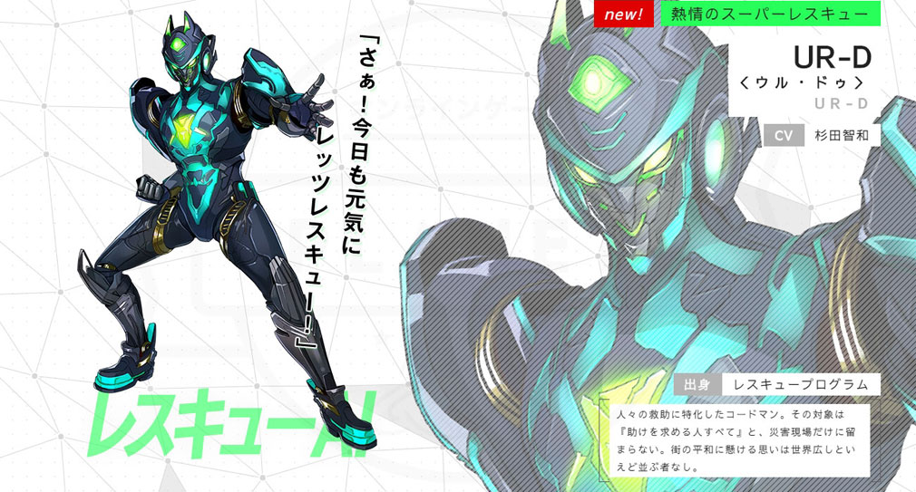 ゼノンザード(ZENONZARD) 超高性能AIコードマンキャラクター『UR-D(ウル・ドゥ)』紹介イメージ