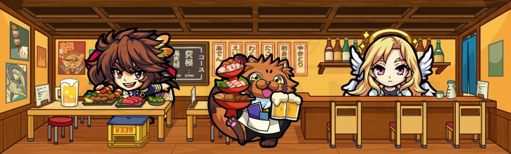 モンストドリームカンパニー(モンパニ) フロア『居酒屋』紹介イメージ