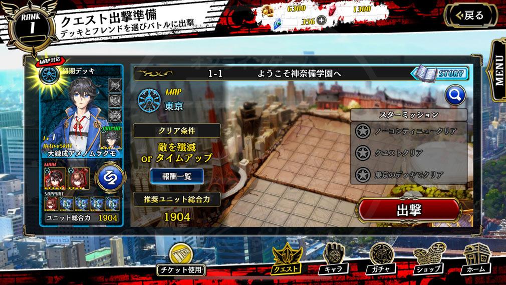錬神のアストラル(錬スト) 東京マップ『クエスト』スクリーンショット