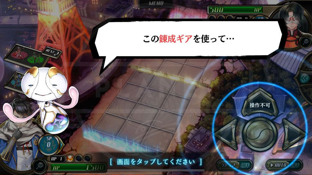 錬神のアストラル(錬スト) 画面右側に表示されている『錬成ギア』スクリーンショット