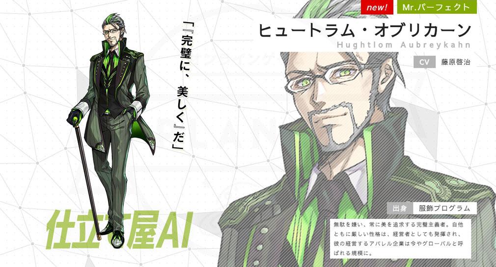 ゼノンザード(ZENONZARD) 超高性能AIコードマンキャラクター『ヒュートラム・オブリカーン』紹介イメージ