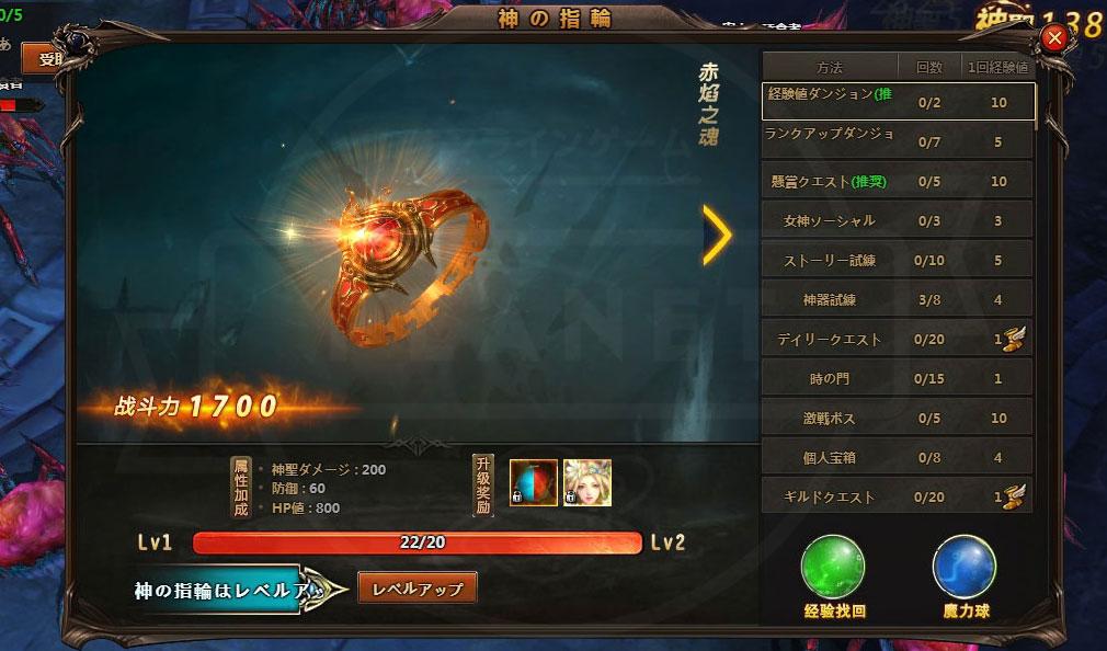 マジックオブアーク(MOA) 神の指輪ランクアップスクリーンショット