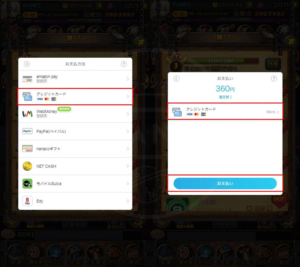 『G123』ゲーム内支払い方法『クレジットカード』選択紹介スクリーンショット