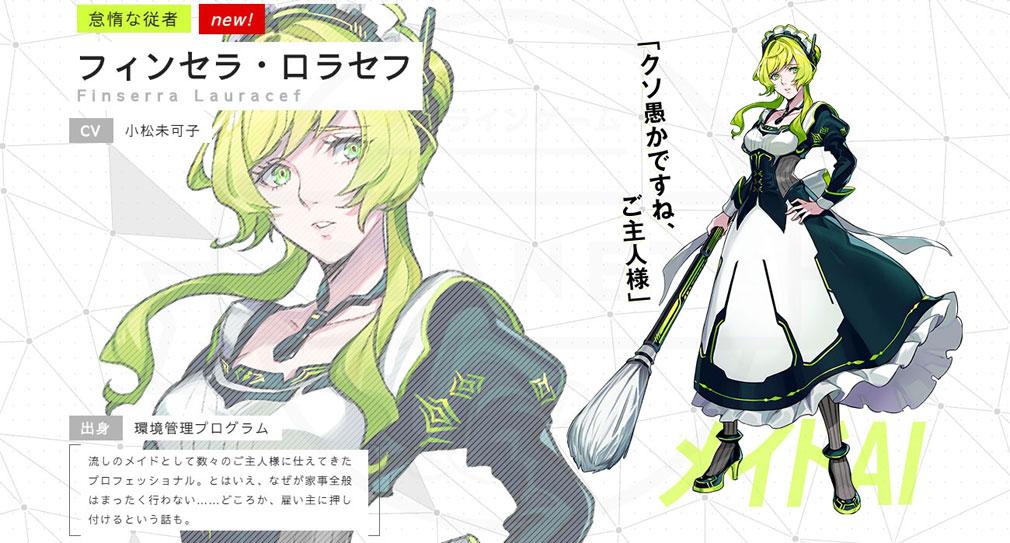 ゼノンザード(ZENONZARD) 超高性能AIコードマンキャラクター『フィンセラ・ロラセフ』紹介イメージ