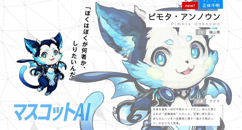 ゼノンザード(ZENONZARD) 超高性能AIコードマンキャラクター『ピモタ・アンノウン』紹介イメージ