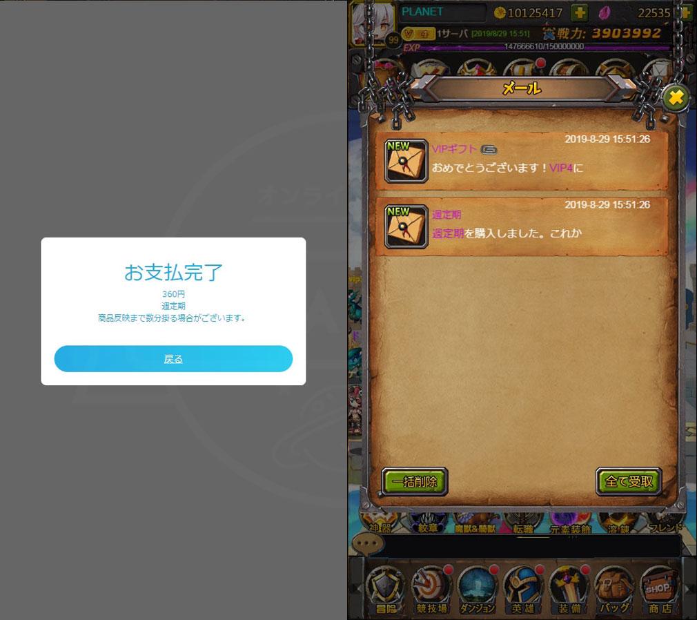 『クレジットカード』支払い完了、購入後のゲーム内お知らせメール、アイテム受取スクリーンショット