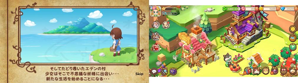 ファンタジーファーム ようせい島のボクとキミ プロローグ、プレイスクリーンショット