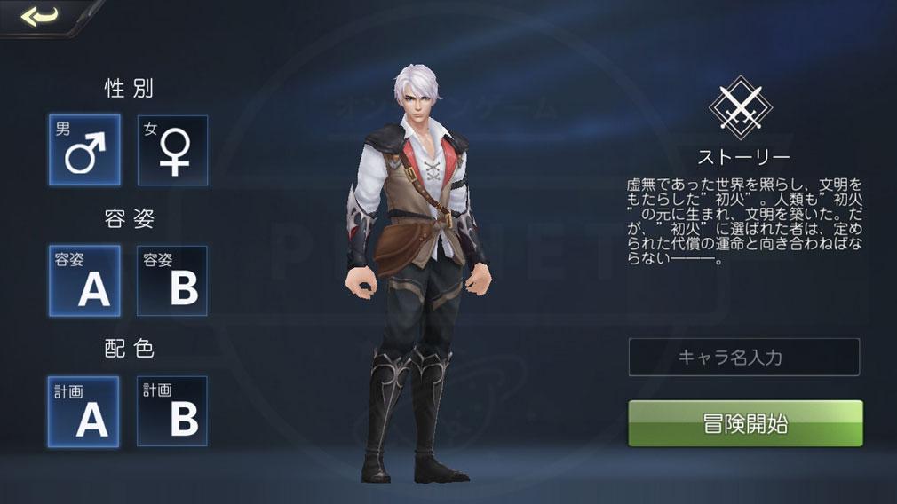 ファイアーヒーローズ 男性キャラクターのキャラ作成スクリーンショット