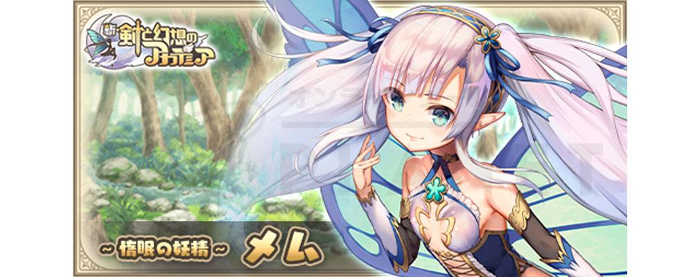 新・剣と幻想のアカデミア(剣アカ) 新キャラクター『メム』紹介イメージ