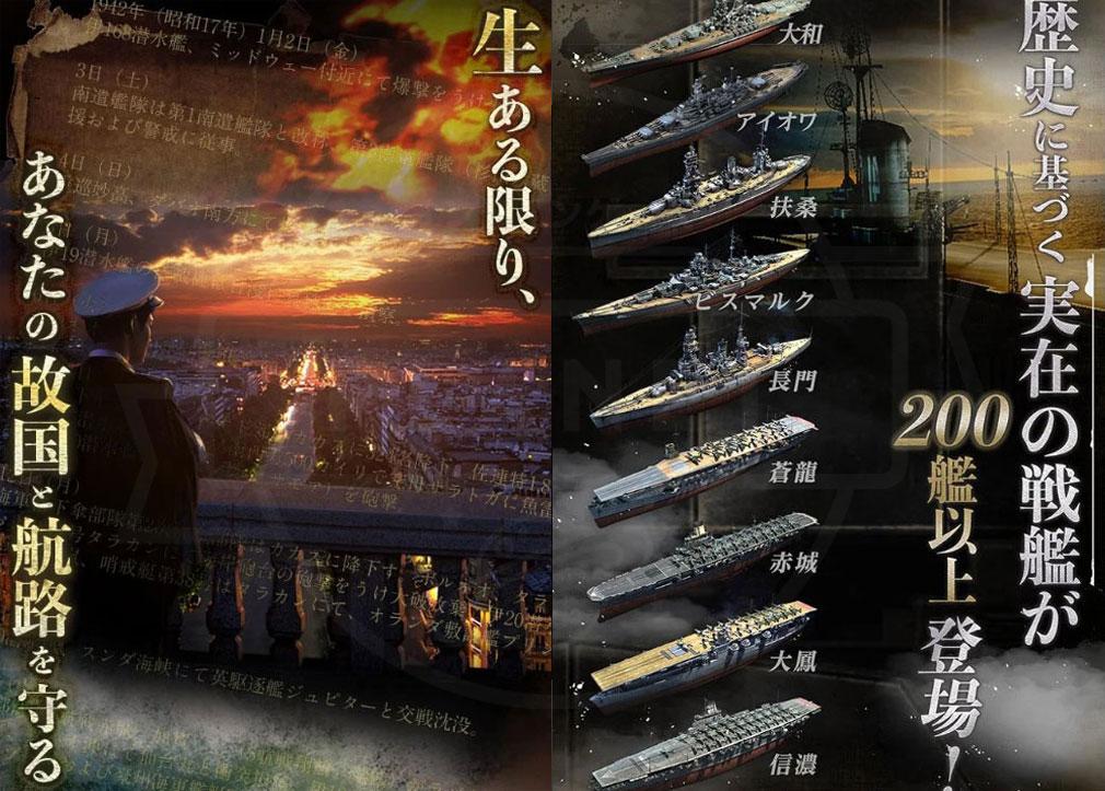 Warship Saga ウォーシップサーガ 名鑑200隻、世界観紹介イメージ