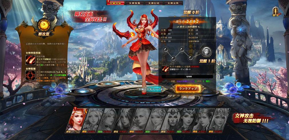 マジックオブアーク(MOA) 『女神』システムスクリーンショット