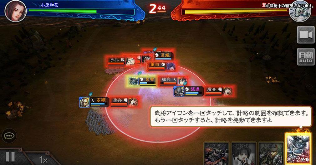 三国志大戦M 『計略発動』エリアスクリーンショット