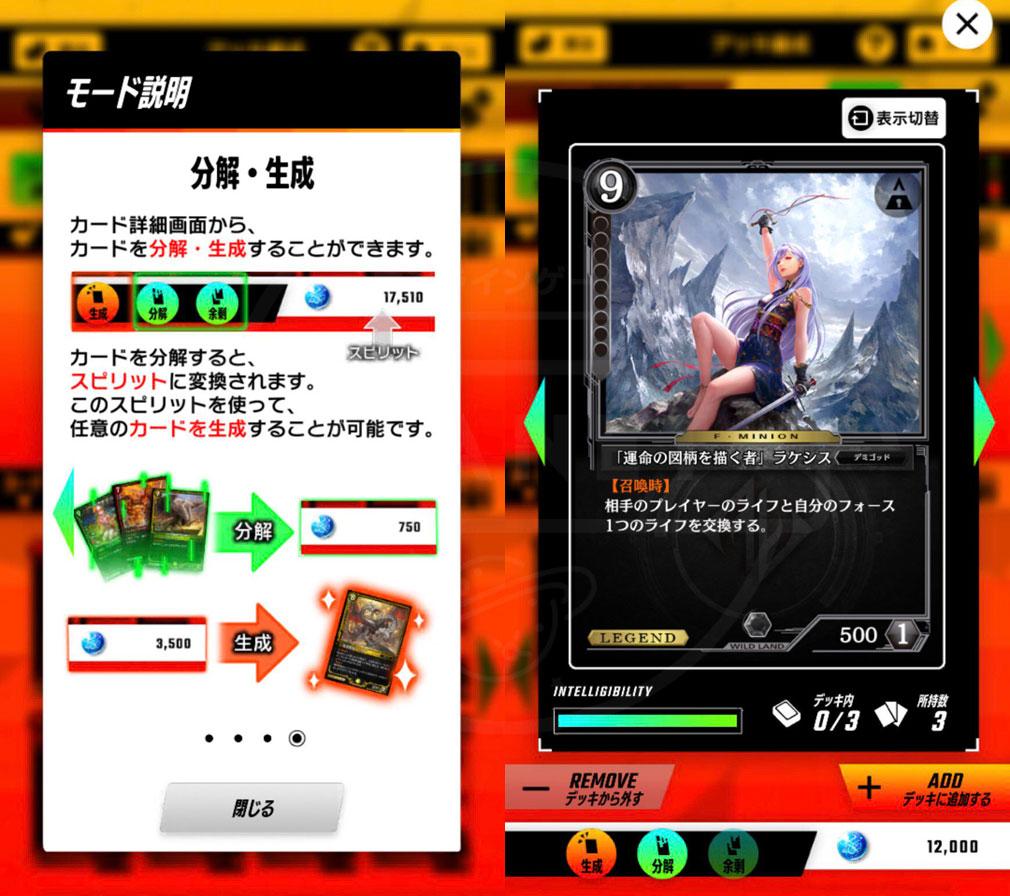 ゼノンザード(ZENONZARD) カードの分解・生成、ミニオンカードスクリーンショット