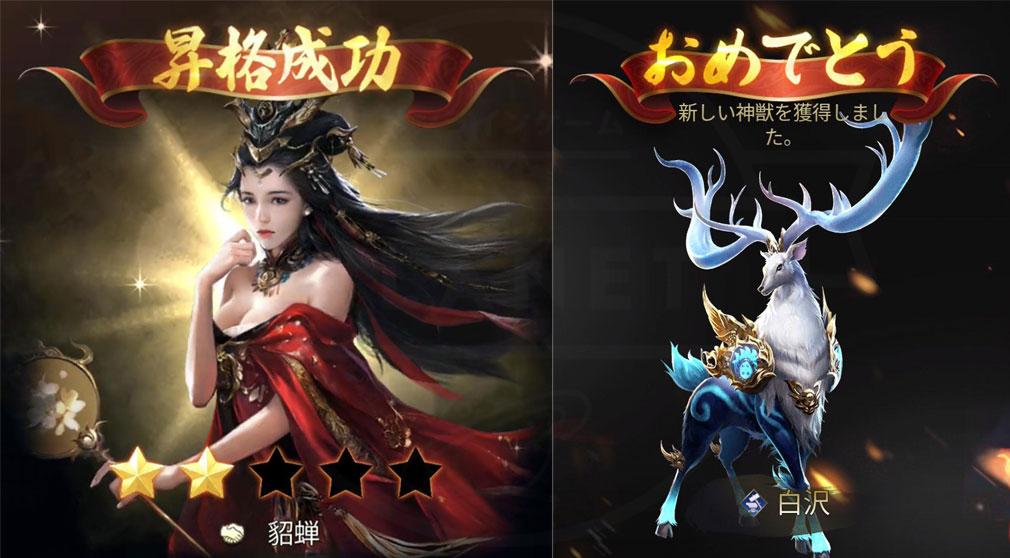 美女キャラクター昇格、神獣『白沢』獲得スクリーンショット