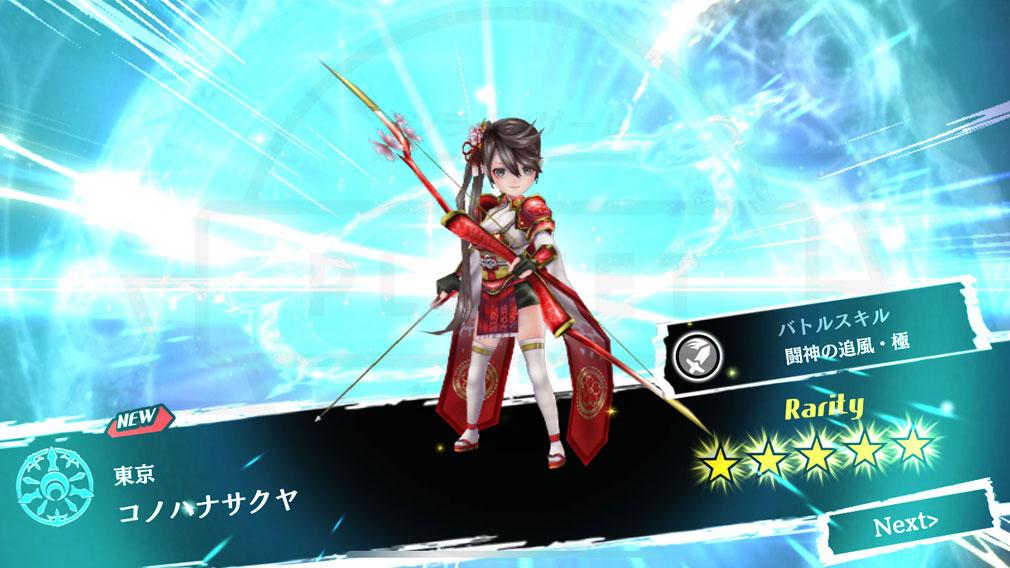錬神のアストラル(錬スト) ユニットキャラクタースクリーンショット