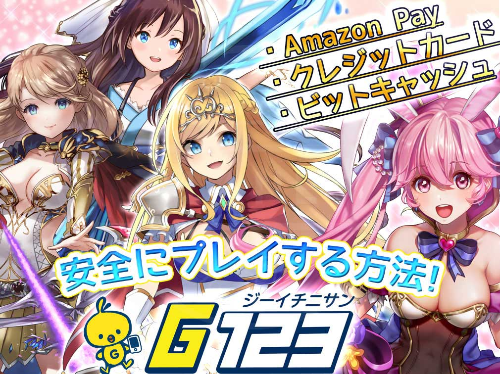 人気ゲームポータルサイト『G123』安全にプレイする方法記事のメインイメージ