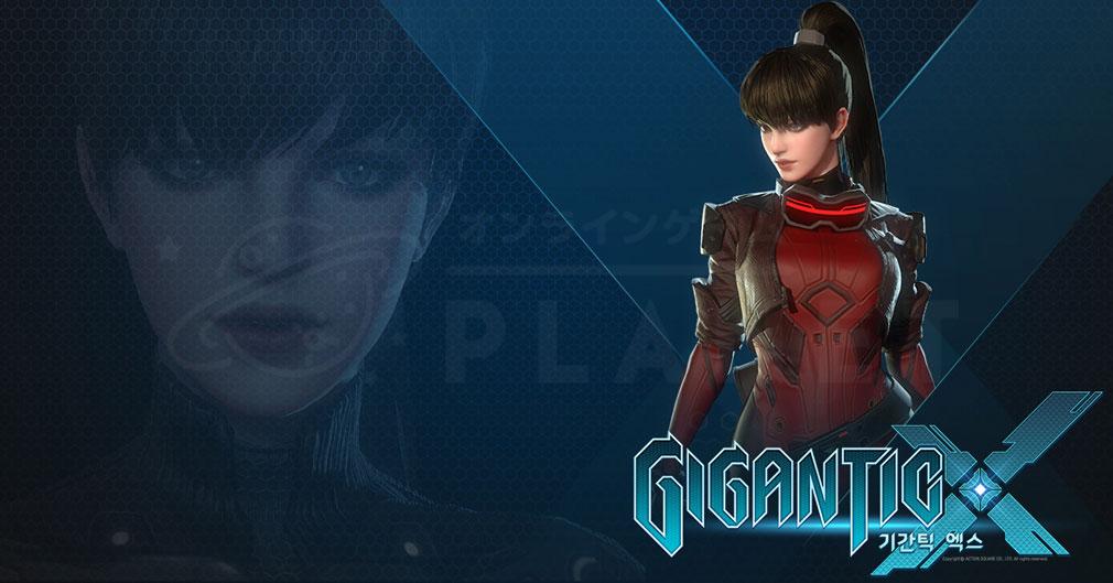 Gigantic X(ギガンティックX) キャラクター『Rhea(レア)』紹介イメージ