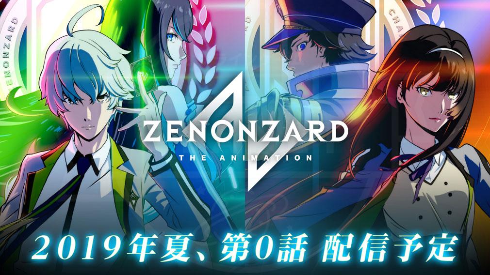 ゼノンザード(ZENONZARD) オリジナルアニメ『ゼノンザード THE ANIMATION』第0話紹介イメージ