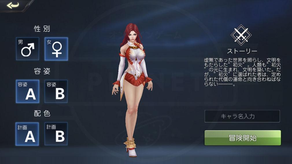 ファイアーヒーローズ 女性キャラクターのキャラ作成スクリーンショット